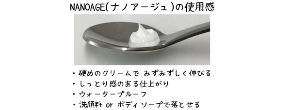 NANOAGE(ナノアージュ)使用感