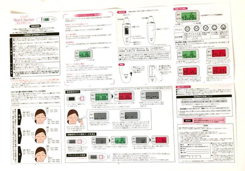 belulu(美ルル)スキンチェッカーの取扱説明書 日本語版