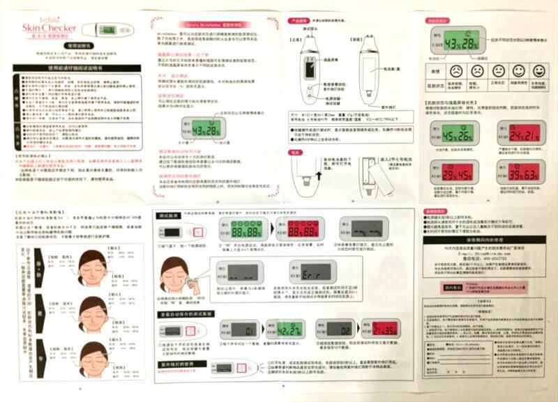belulu(美ルル)スキンチェッカーの取扱説明書 中国語版