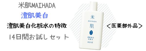 澄肌美白化粧水トライアル