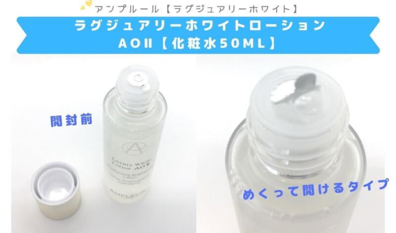 アンプルール【ラグジュアリーホワイト】化粧水