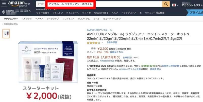 アンプルール【ラグジュアリーホワイト】Amazon