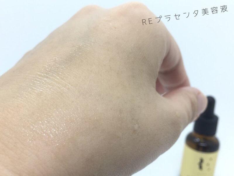 REプラセンタ美容液