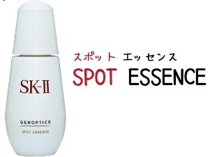 SK-II ジェノプティクス スポット エッセンス