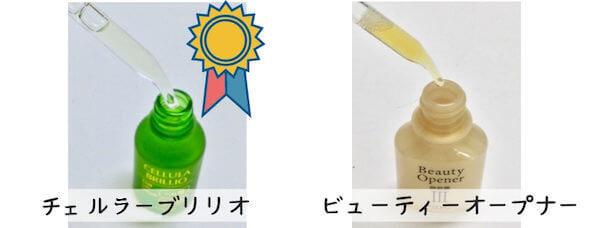 卵殻膜美容液比較