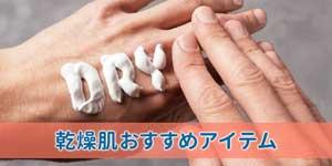 乾燥肌おすすめアイテム