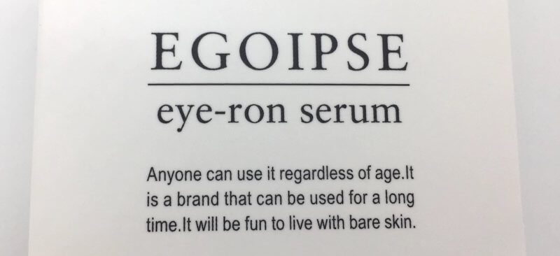 EGOIPSE(エゴイプセ)【eye-ron(アイロン)セラム】