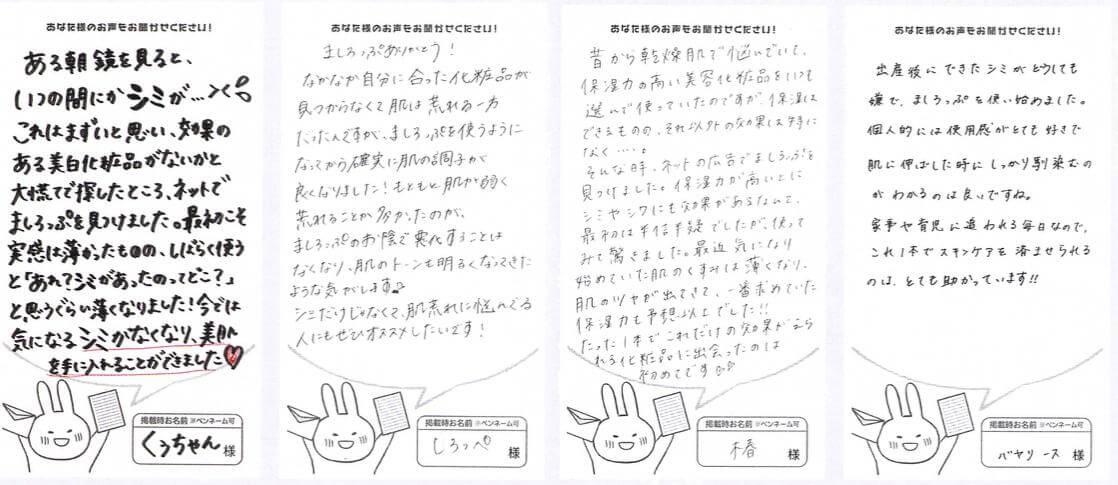 「ましろっぷ」手書きの口コミ