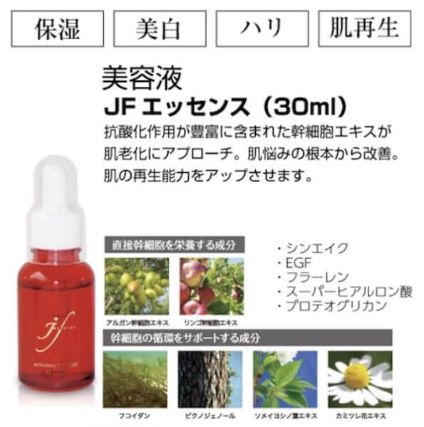 幹細胞トライアルセット(JFエッセンス)
