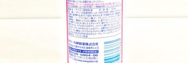 ケシミン乳液