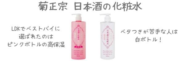 菊正宗化粧水のシリーズ展開