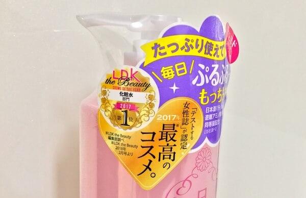菊正宗化粧水高保湿