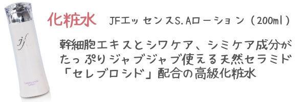 JFエッセンスS.Aの化粧水