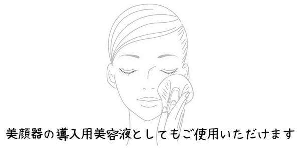 美顔器にも使えます