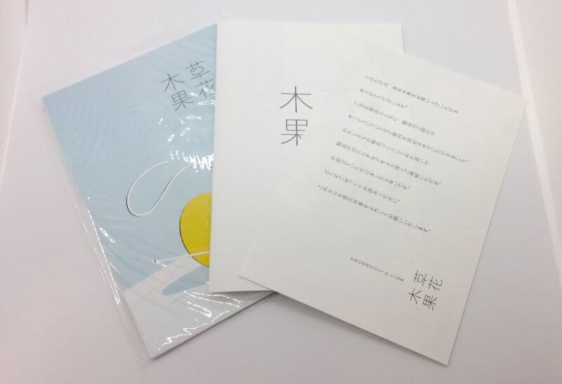 草花木果トライアルセット